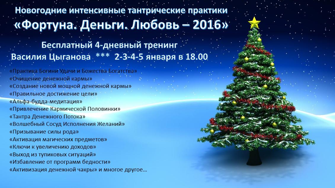 00-ПЕРВАЯ ТАНТР на 2-3-4-5 янв