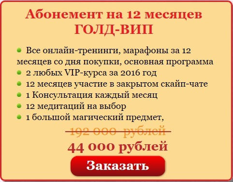АБОНЕМЕНТ 44000