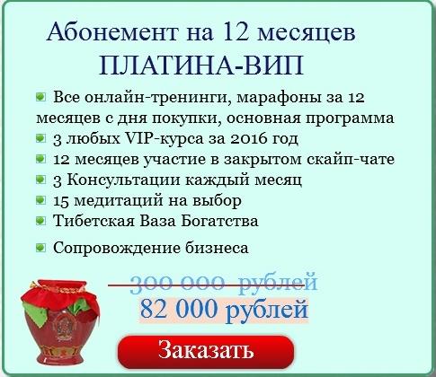 АБОНЕМЕНТ 82000